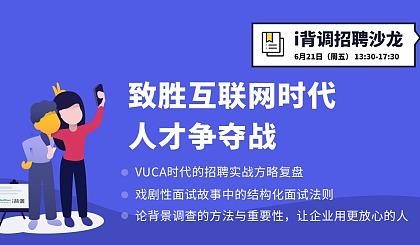 互动吧-(杭州站)i背调HR招聘沙龙:制胜互联网时代人才争夺战