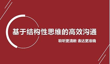 互动吧-【7月20日广州公开课】基于结构性思维的高效沟通,让你听清楚说明白