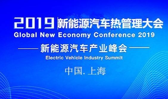 2019中国新能源新汽车热管理峰会