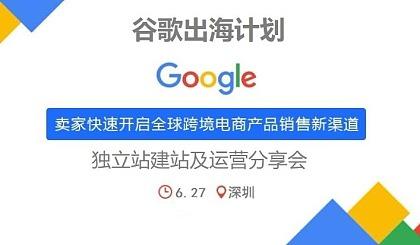 互动吧-【谷歌出海计划-深圳】揭秘快速搭建独立站及运营技巧,玩转海外营销
