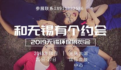 互动吧-2019中国(无锡)环保水处理交易展览会