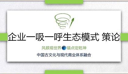 互动吧-【线上咨询】企业一吸一呼生态模式 策论