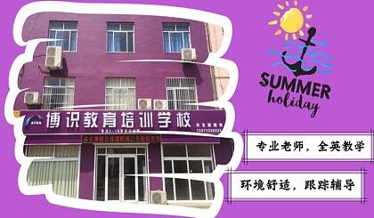 互动吧-博识教育清华英语学校暑假免费抢
