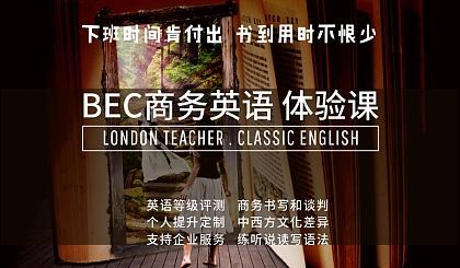 互动吧-免费体验英语外教课!提升英语技巧,品位英伦风情!(大连)