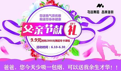 互动吧-9.9元抽取原价2800元马喆舞蹈年卡课程