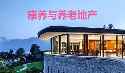 """互动吧-【北京】2019""""康养产业与养老地产""""高端研修班"""
