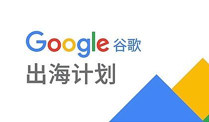 互动吧-谷歌出海计划——抓住机遇,加速出海进程,摆脱红海价格战