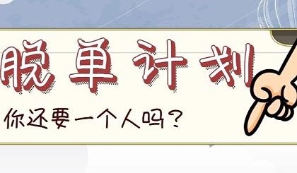 互动吧-❤️「北京爱情故事」❤️脱单计划  百名单身来袭 爱我你怕了么?