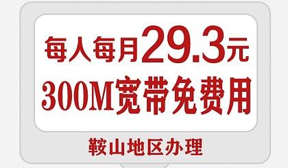 互动吧-中国联通 鞍山市内免费上门新装光钎宽带