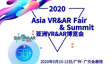 互动吧-2020亚洲VR&AR博览会暨高峰论坛(广州)