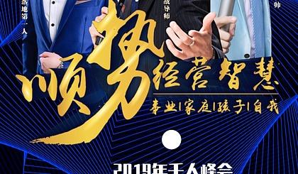 互动吧-《顺势经营智慧》千人峰会,6月19-21日(东莞站)