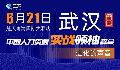 """互动吧-风起华中——""""中国人力资源实战 *** 峰 会"""",走进武汉!"""