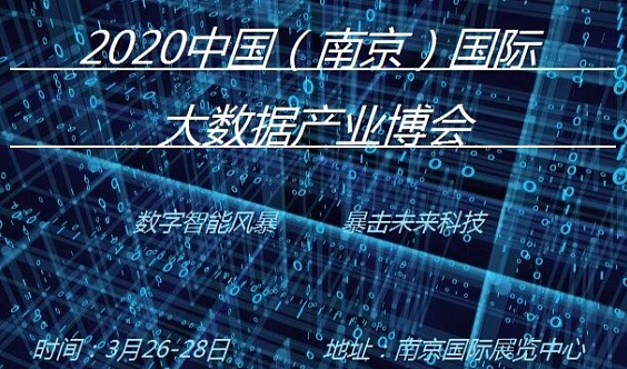 2020南京大数据展览会数字时代占领时代制高点