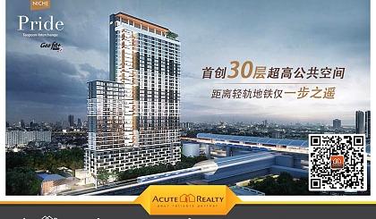 互动吧-泰国房地产值得投资吗?泰国著名房地产中介给你答案!