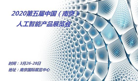 2020南京人工智能展览会AI+应用各行业领域与场景