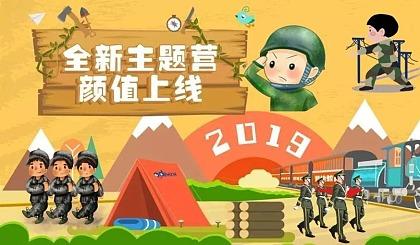互动吧-号外!2019河南军警特训夏令营|报名通道已开启!
