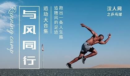 互动吧-【汉人网】球类运动大集合羽毛球、篮球、网球、乒乓球结识新朋友,赶快加入我们
