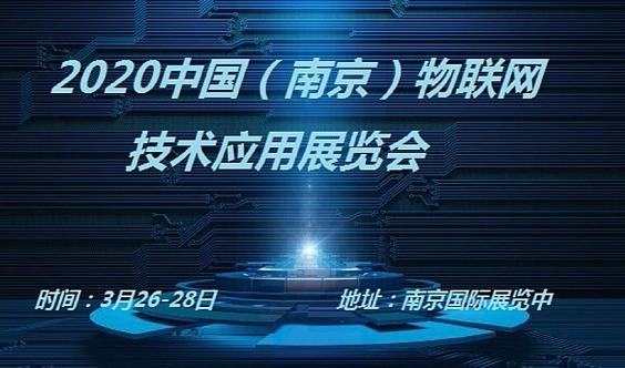 2020南京物联网展览会不能错过的专业技术展会