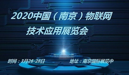 互动吧-2020南京物联网展览会不能错过的专业技术展会