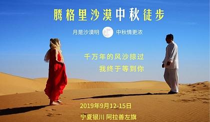 互动吧-中秋赏月腾格里 四天轻装走沙漠丨苇渡旅行2019年沙漠计划