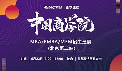 """互动吧-""""中国商学院"""" 2020 MBA/EMBA/MEM招生巡展 (北京第二站)"""
