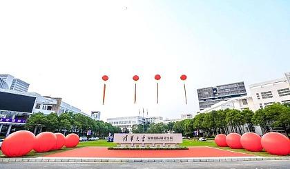 互动吧-清华大学深圳研究生院《新实战型房地产高级战略研修班招生简章》