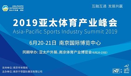 互动吧-2019亚太体育产业峰会报名(6月20-21日@南京)