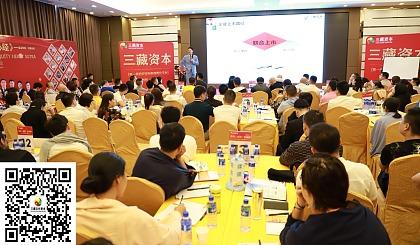 互动吧-臧其超(三藏股权)深圳站《创新商业模式、股权激励、股权投融资》