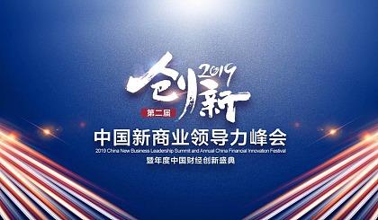 互动吧-2019中国新商业领导力峰会暨年度中国财经创新盛典