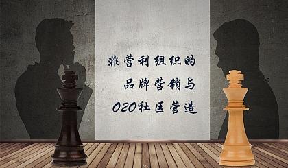 互动吧-重庆共好共益大讲堂——《非营利组织的品牌营销与O2O社区营造》开讲啦!