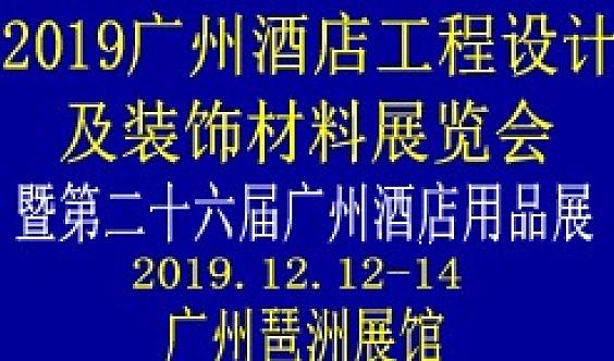 2019广州酒店工程设计与装饰材料展览会 暨第二十六届广州酒店用品展览会