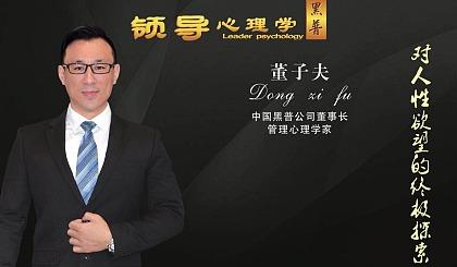互动吧-超级震撼!6月28日~30日邀请著名管理心理学家 董子夫老师亲临杭州!!!