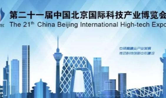 2019北京科博会-10月在首都举办