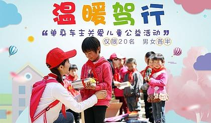 """互动吧-8月1日""""温暖驾行""""单身车主关爱儿童公益活动"""