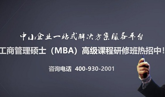 华中科技大学工商管理硕士(MBA)高级课程研修班