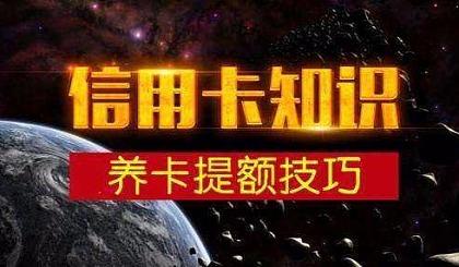 互动吧-鑫亿付 第二十六期 百万信用之卡片提额(楚雄站)