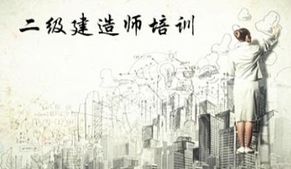 互动吧-上海注册安全工程师报考条件,一级建造师培训费用