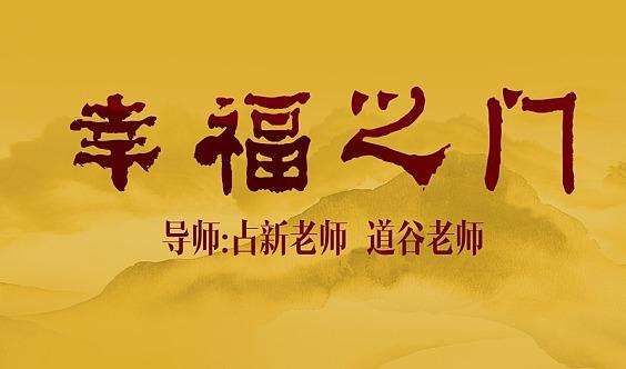 12月28月~29日宁波《幸福之门工作坊》