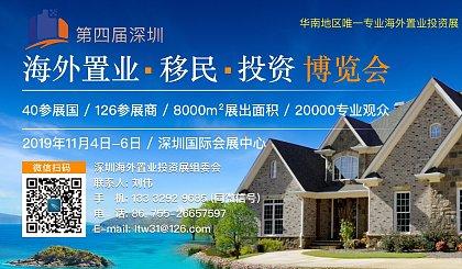 互动吧-2019深圳第四届海外置业投资移民博览会