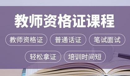 互动吧-【长沙教师资格证免费体验课】学员认可的师资力量