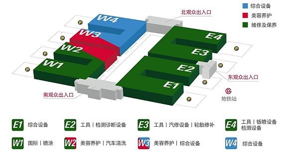 2020年北京汽保展-2020年3月份北京汽保展
