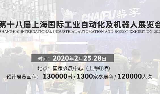 2020上海国际自动化展览会