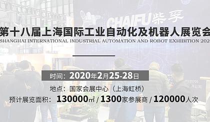 互动吧-2020上海国际自动化展览会