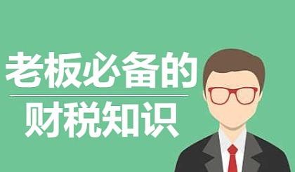互动吧-金立方财税课堂第24期——老板必备财税知识