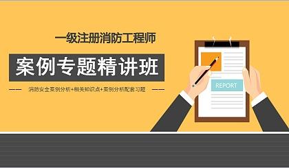 互动吧-【广州消防工程师免费试听课】先试听后报名,在线学堂随时学习