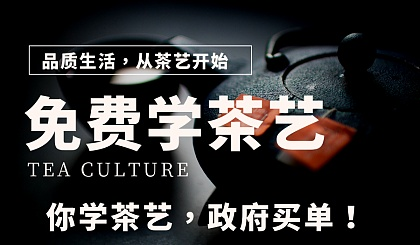 互动吧-你学茶艺考证,政府买单给你1600,品质生活从茶艺开始!(循环开班)