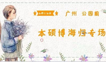 互动吧-【广州】6.16(周日下午)本硕博&海归专场单身交友活动