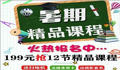 互动吧-199元抢12节精品课程(仅限华阳)