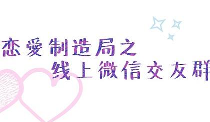 互动吧-线上微信单身交友群——上海本地群