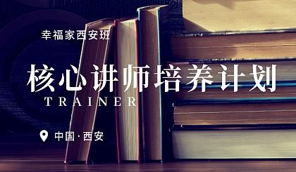 互动吧-【众 筹 课 程】幸福家西安班核心讲师培养计划